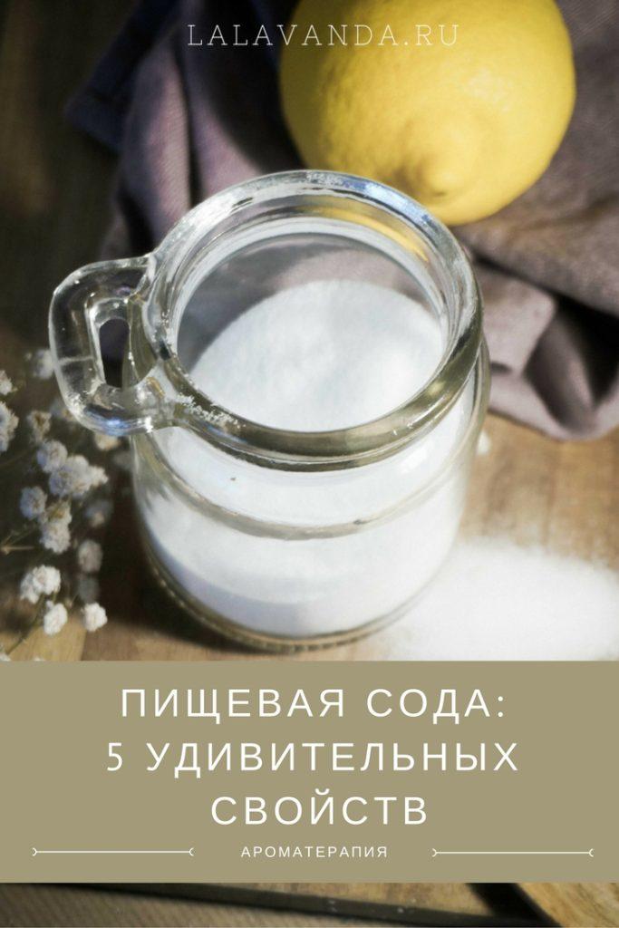 Пищевая сода и ее полезные свойства. Например, знали ли вы, что с помощью соды можно..
