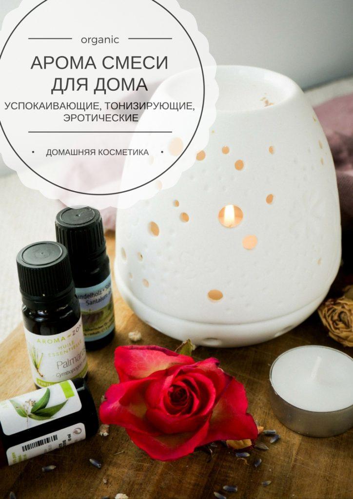 Арома смеси для дома. Ароматерапия. Смеси для аромалампы, простые рецепты.