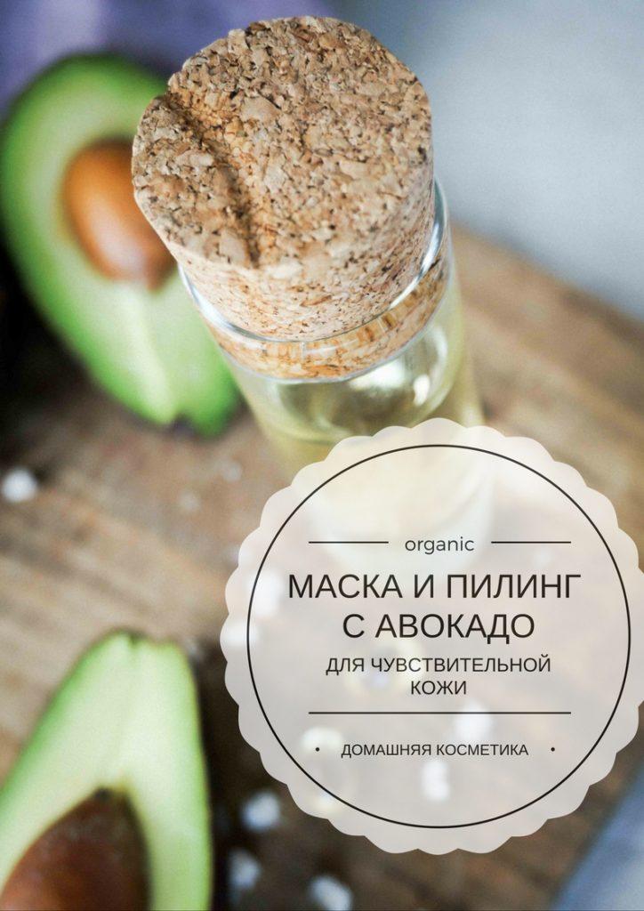 Домашняя косметика. Маска с авокадо для чувствительной и сухой кожи.