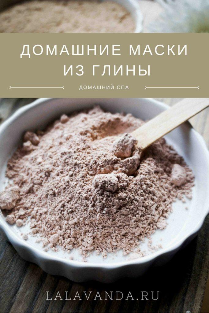 Домашние маски из глины: какую глину выбрать, как приготовить, как правильно наносить.