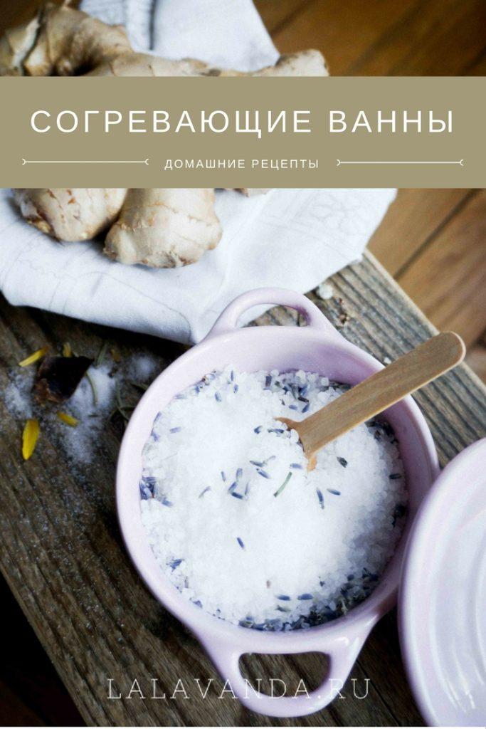 Согревающие ванны - 4 домашних рецепта (от усталости, от простуды, от плохого настроения)