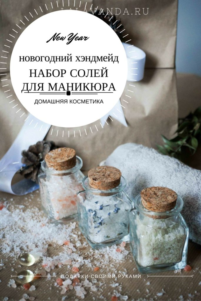 Новогодние подарки своими руками: набор солей для домашнего маникюра. Простые рецепты, подарок за 30 минут.