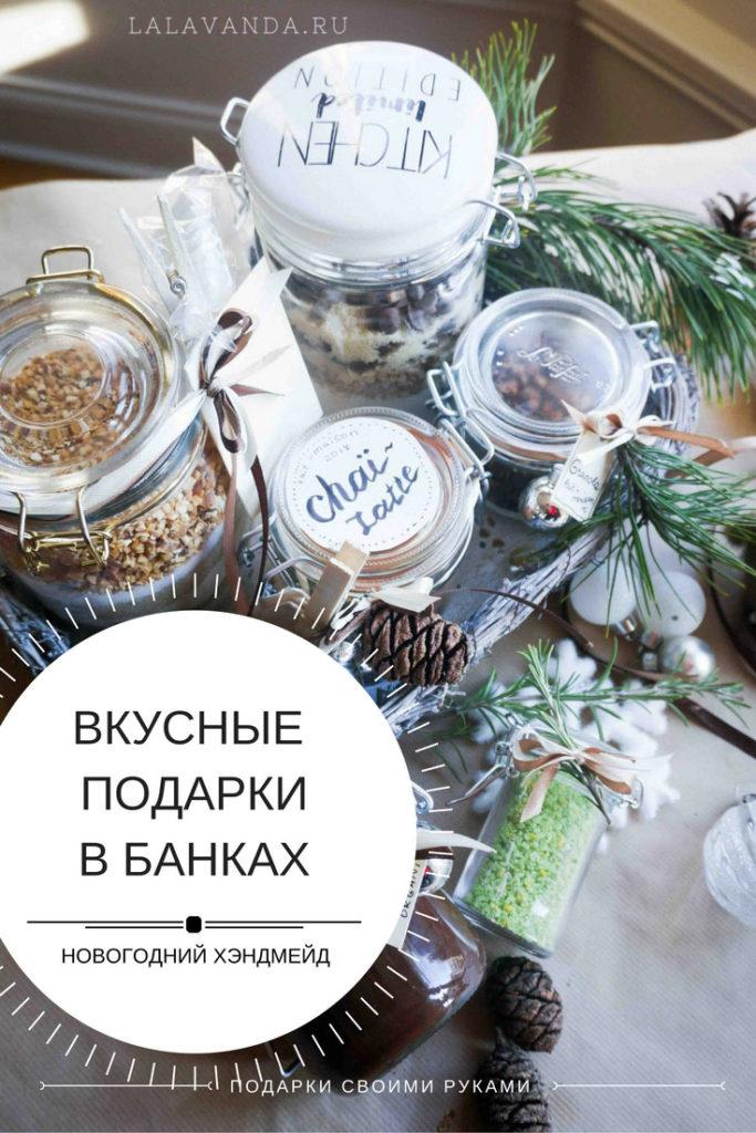 Вкусные подарки в банках - идеи подарков своими руками!
