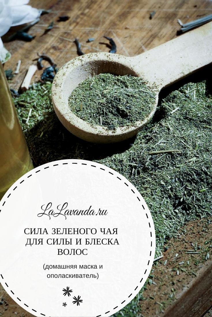 Домашняя маска с зеленым чаем и кокосовым маслом, укрепление и блеск волос.