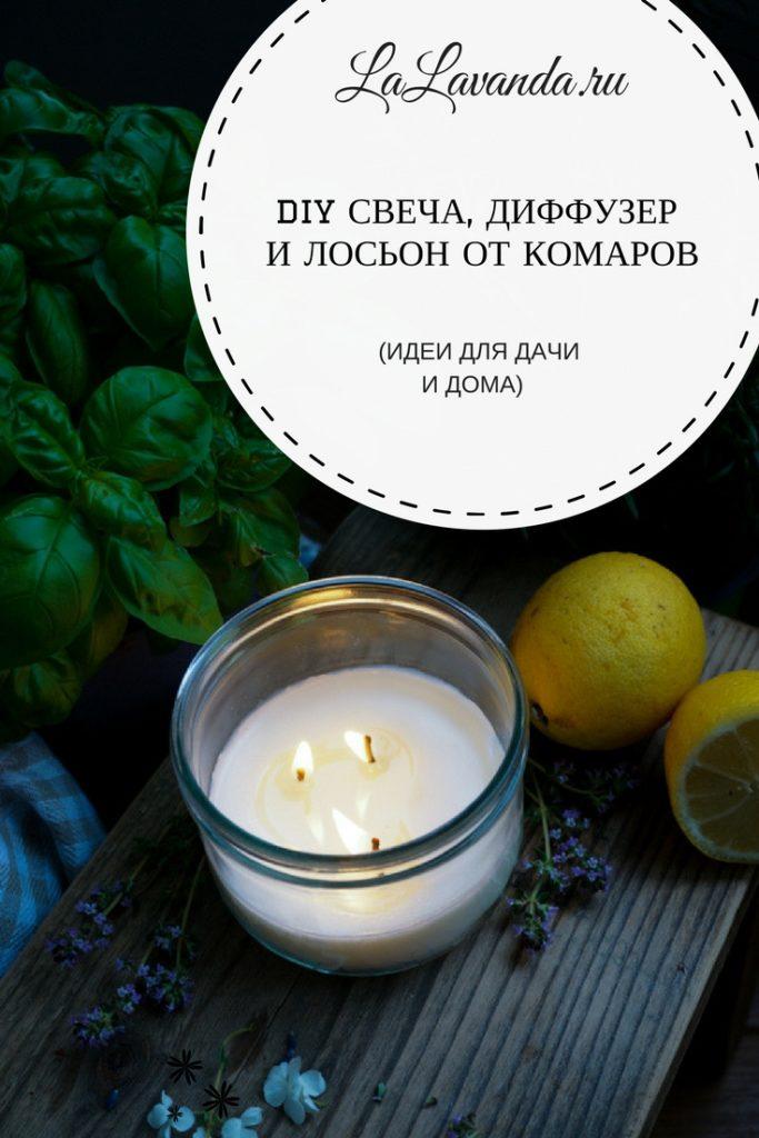 эфирные масла от комаров, домашние средства от комаров, свеча от комаров своими руками