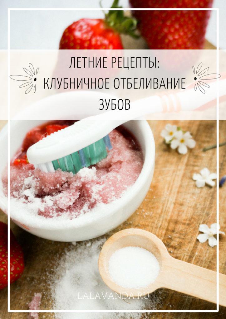 Домашняя косметика: клубничное отбеливание зубов