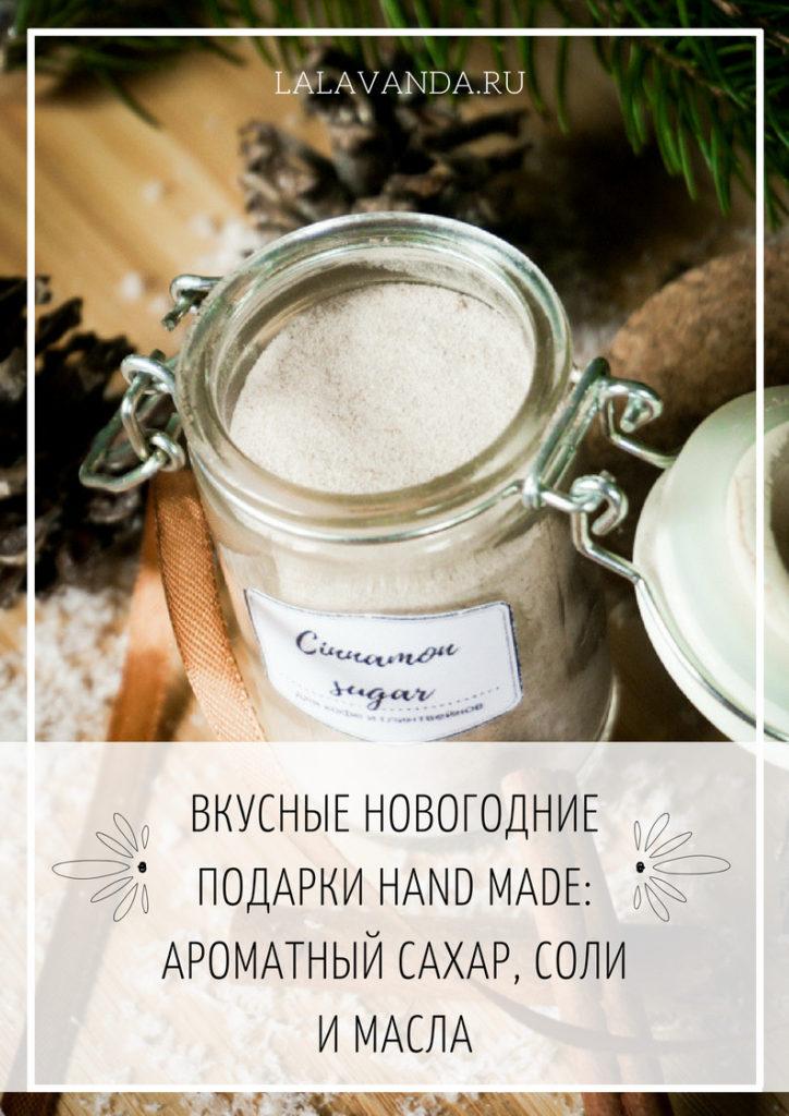 Новогодние подарки своими руками - сахар с корицей для любителей кофе