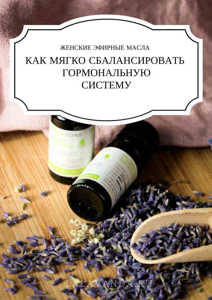 домашняя косметика, эфирные масла и сыворотки для здоровой гормональной системы