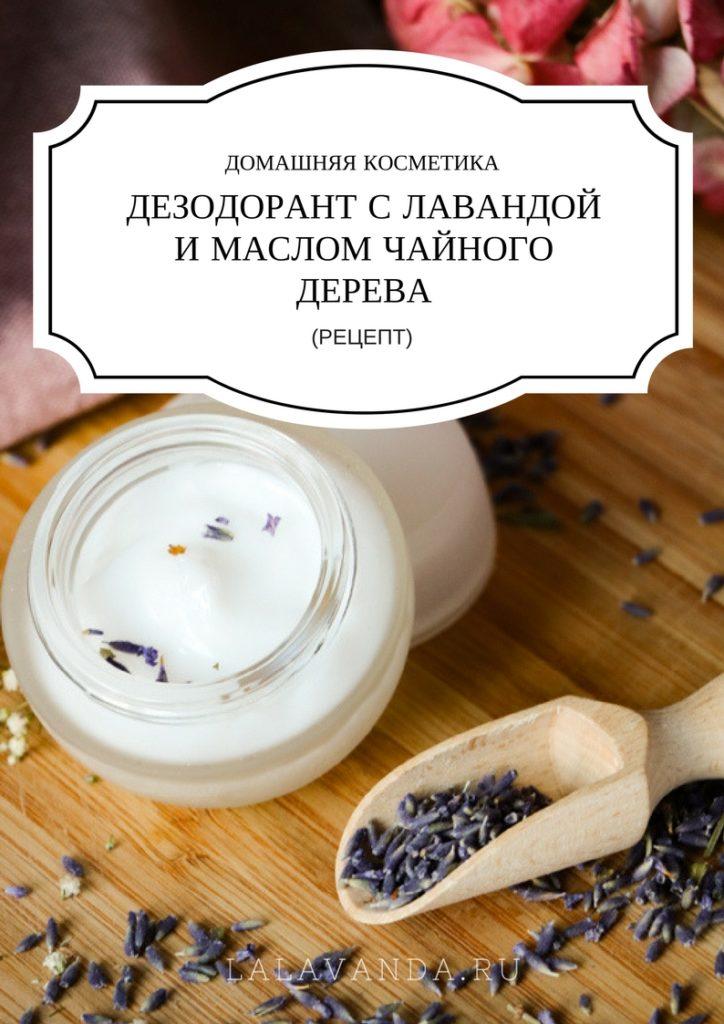 Дезодорант своими руками: базовый рецепт и теория приготовления.