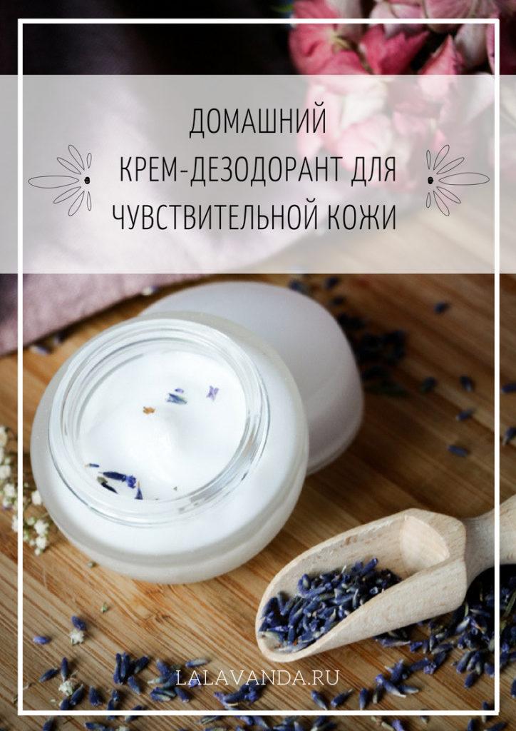 Домашний крем-дезодорант для чувствительной кожи, простой рецепт