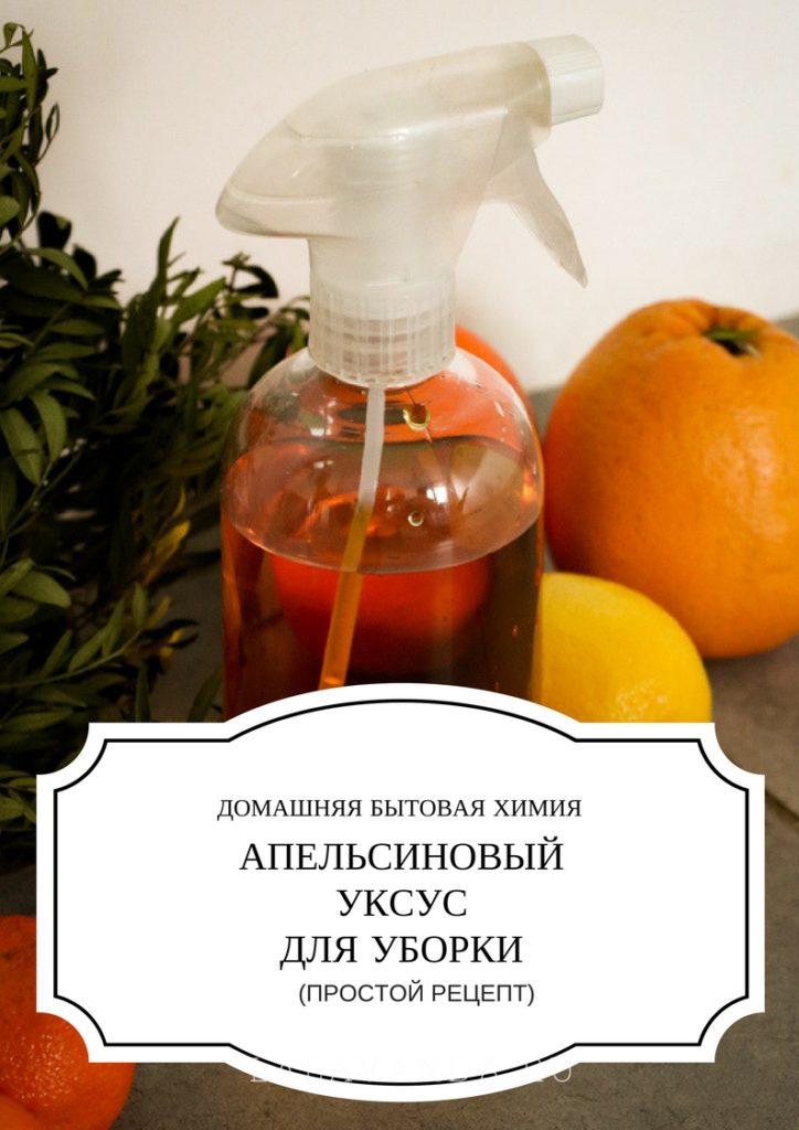 Домашняя бытовая химия - апельсиновый уксус для уборки