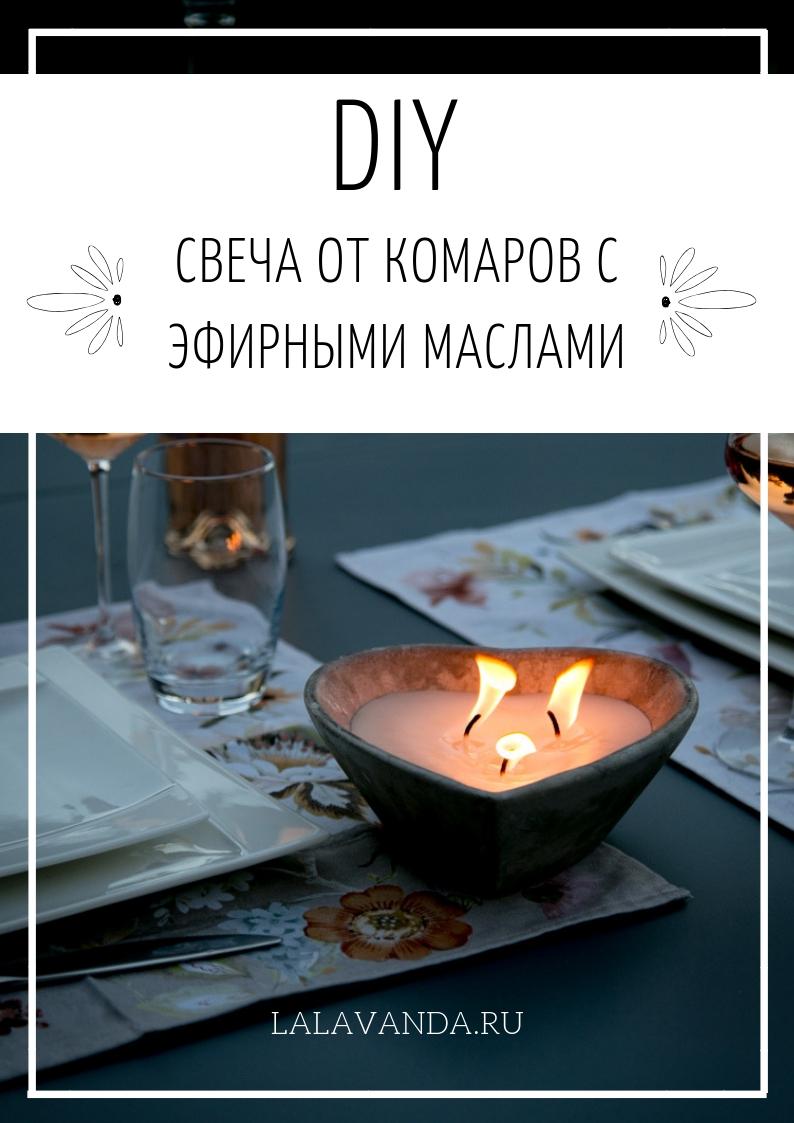 свеча своими руками - как сделать свечу от комаров и незадуваемую свечу-светильник