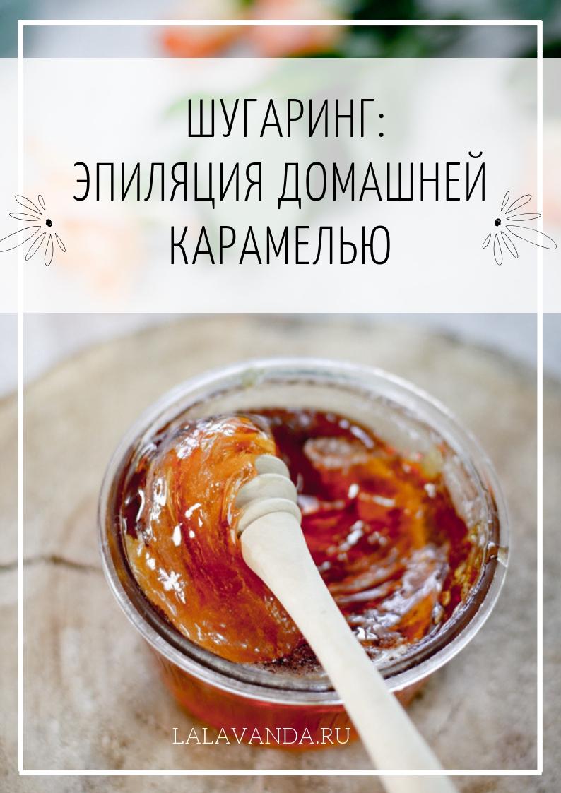 Шугаринг: домашняя эпиляция сахаром, рецепт.