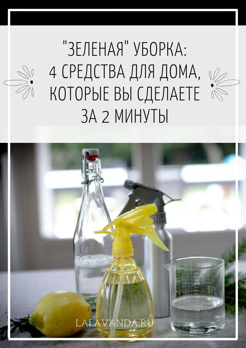 бытовая химия своими руками - 4 простых рецепта
