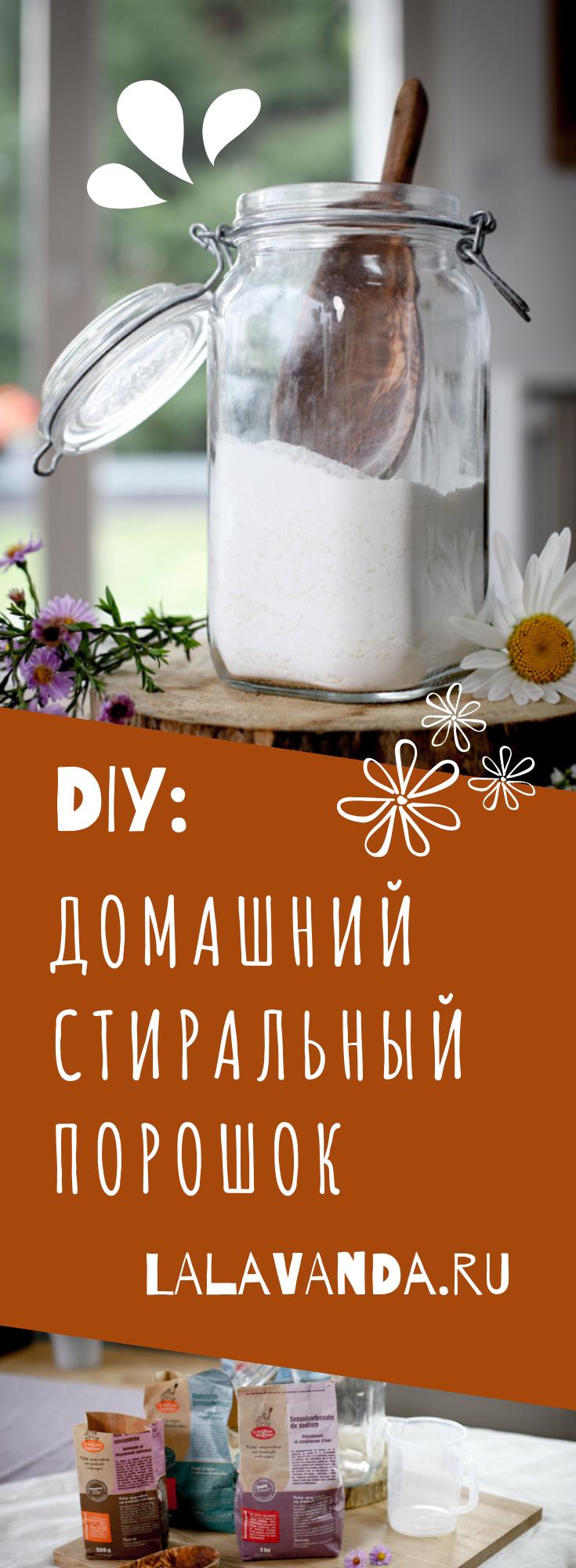 Как сделать домашний стиральный порошок