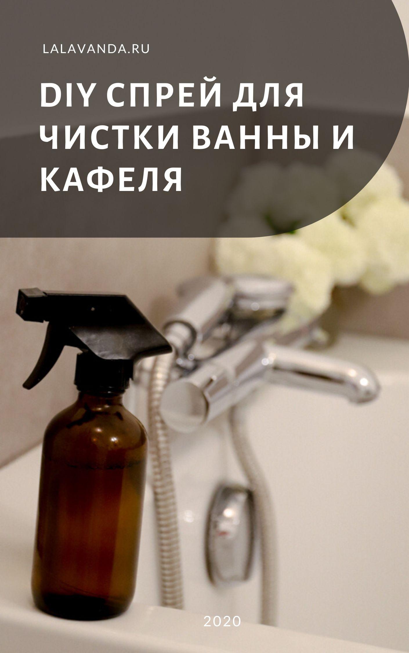 средства для уборки в ванной своими руками