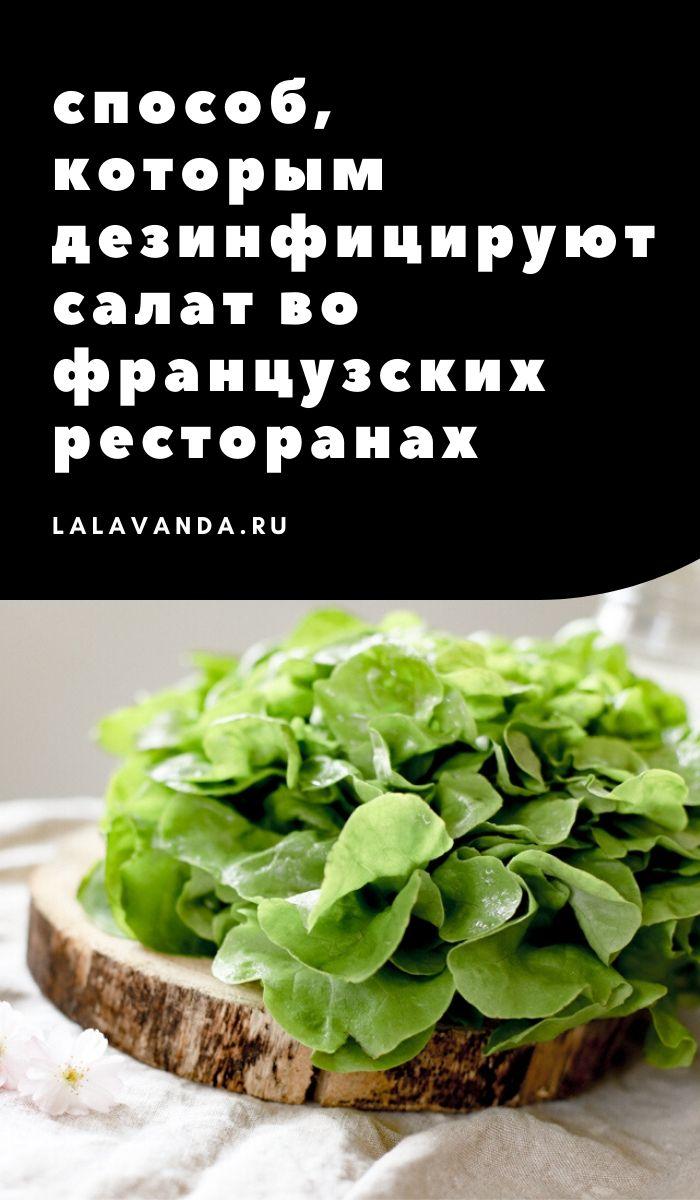 как дезинфицировать салат с помощью уксуса