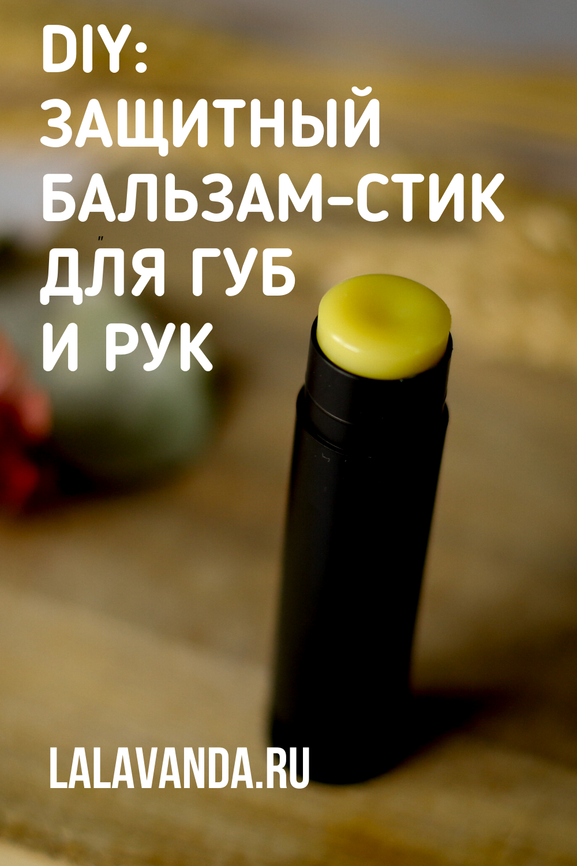 бальзам для губ своими руками, lalavanda.ru
